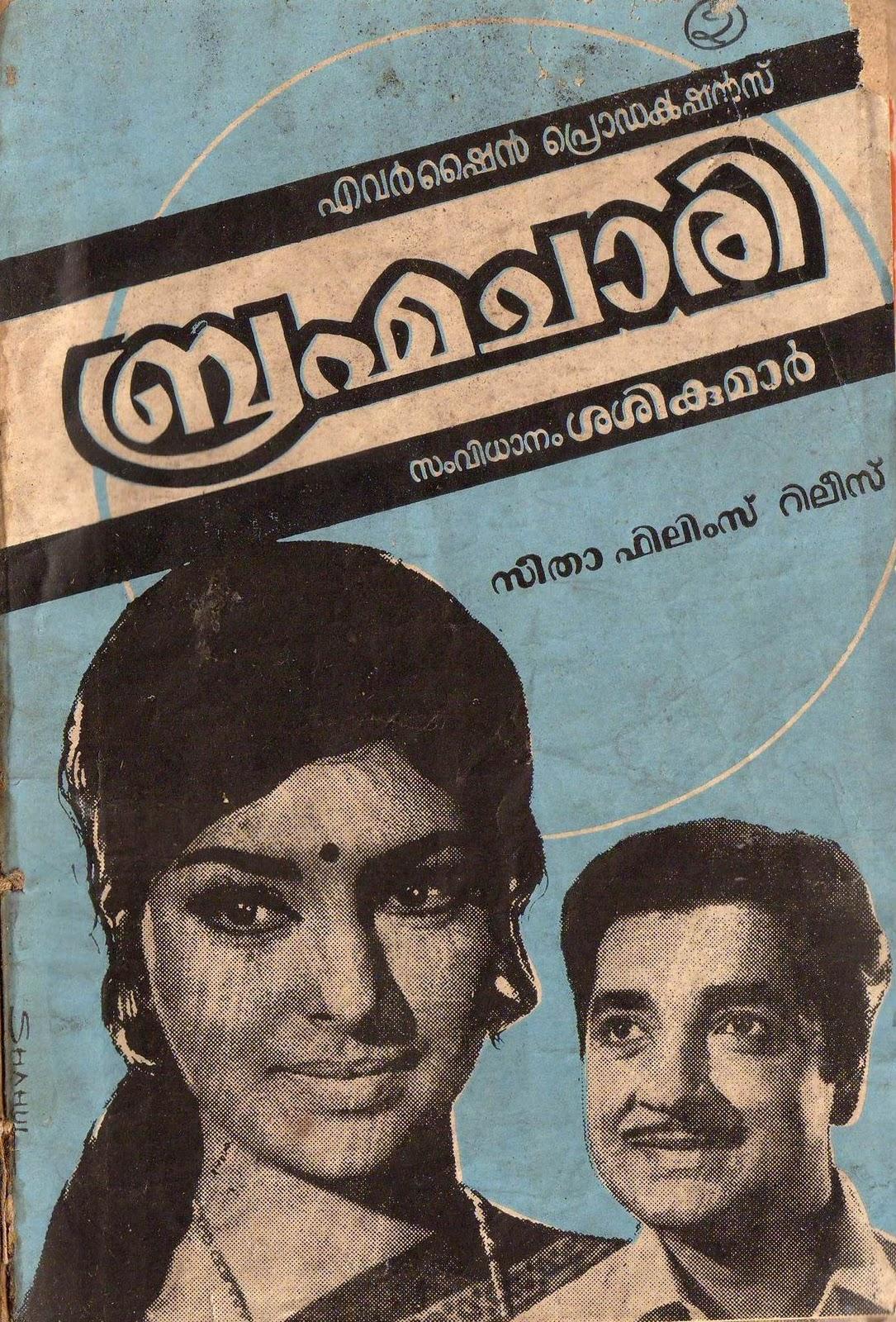 Bhadradeepam malayalam movie / Vijay 1988 movie online