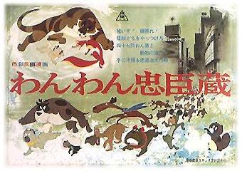 Poster: Wan Wan Chushingura