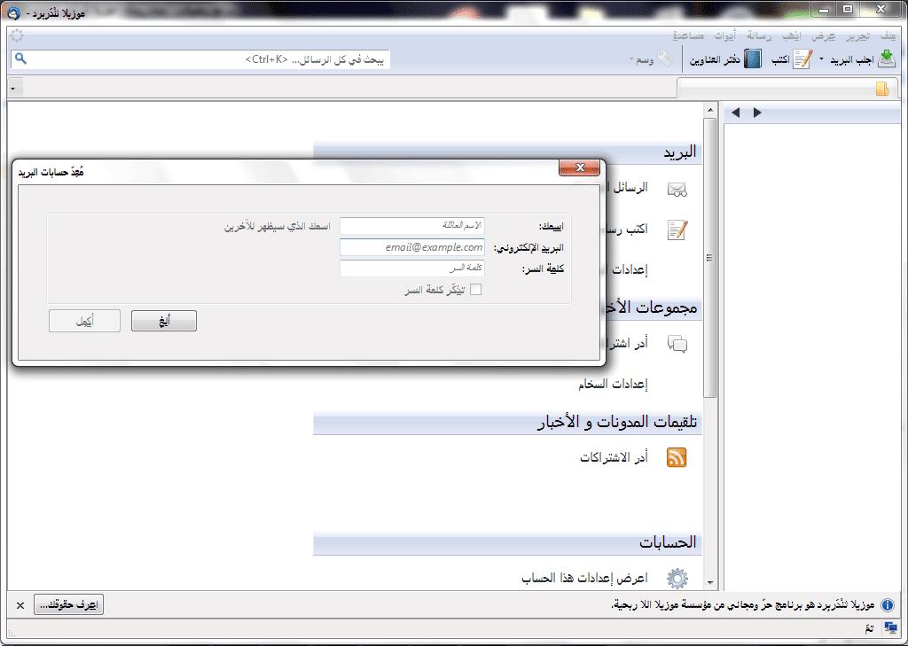 برنامج Thunderbird 17.0.3 لاستقبال ارسال الايميلات
