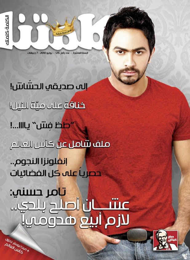 fd4f621f0e5ad عدد جديد من مجلة كلمتنا أفضل مجلة شبابية فى العالم العربى