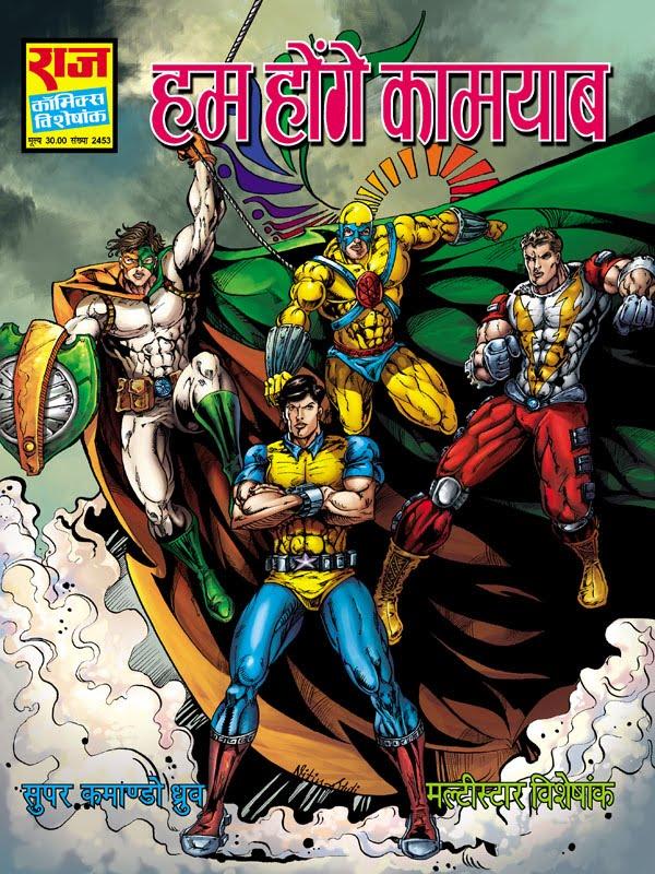 Bhokal Comics Pdf - eqxsonar