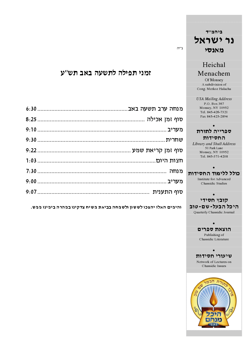 Chabad Of Greater Monsey July 2010