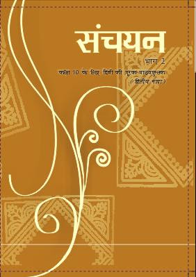 Download PDF Of NCERT Book For Class 10 Hindi