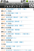 Japan Mobile Tech: Free Android apps useful in Japan
