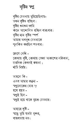 A Blog of Bengali Poetry