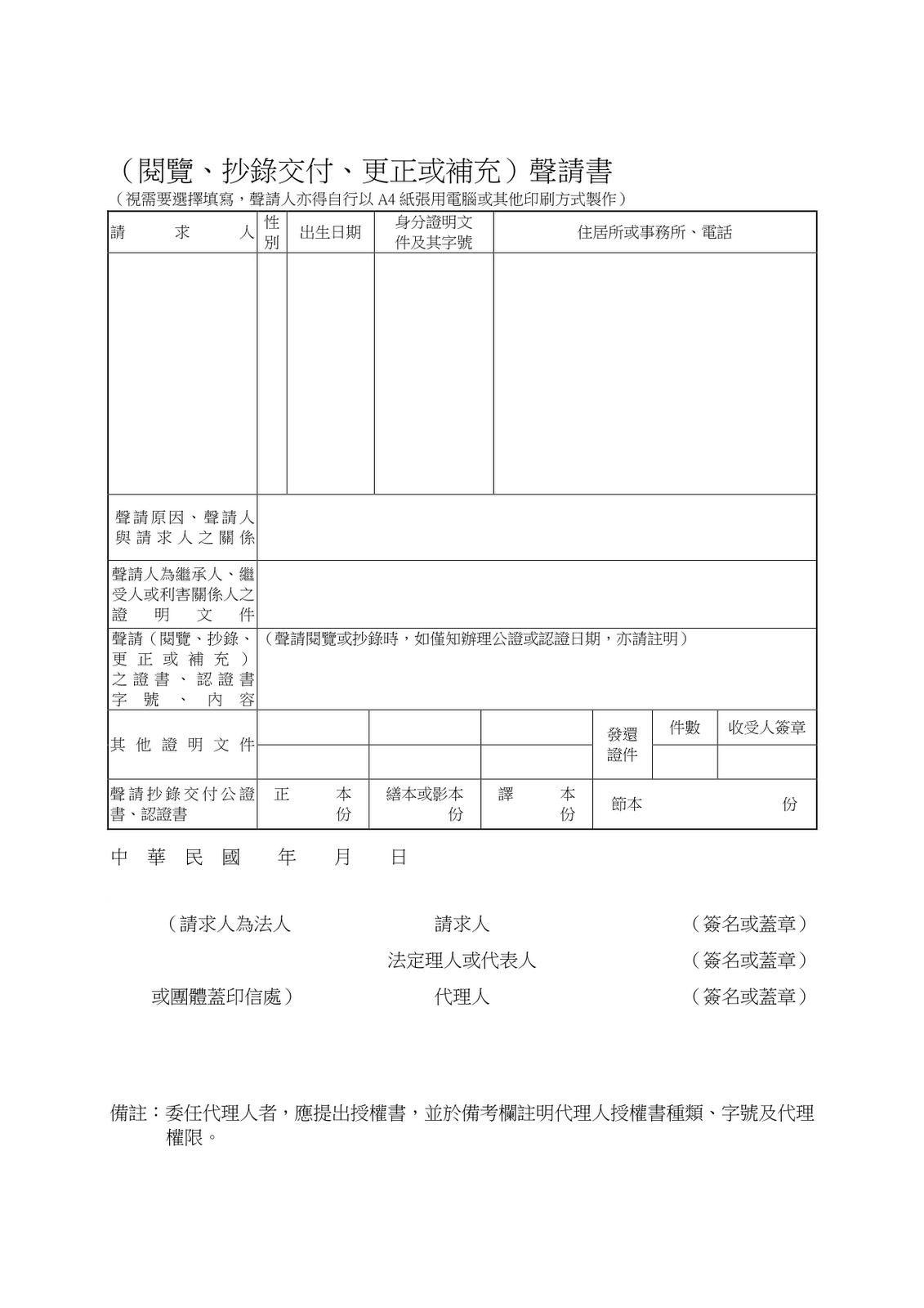 存款繼承申請書範例|申請 - 愛淘生活