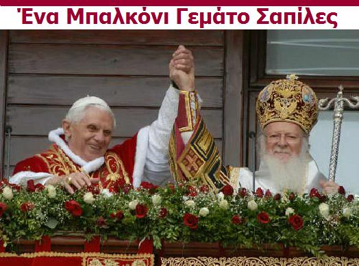 Αποτέλεσμα εικόνας για Βαρθολομαίος συμπροσευχές