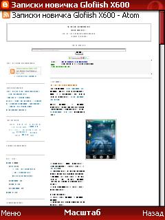 Интернет-серфинг с Opera Mini