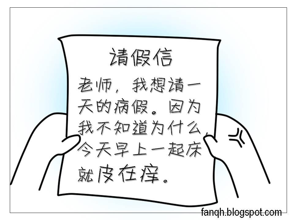 2014 03 08 22 24 各式請假的英文怎麼說?