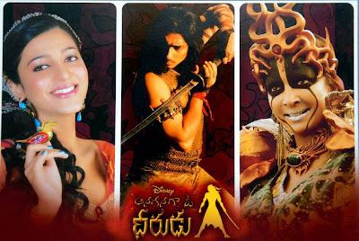 Anaganaga Oka Dheerudu Telugu Movie Songs Download