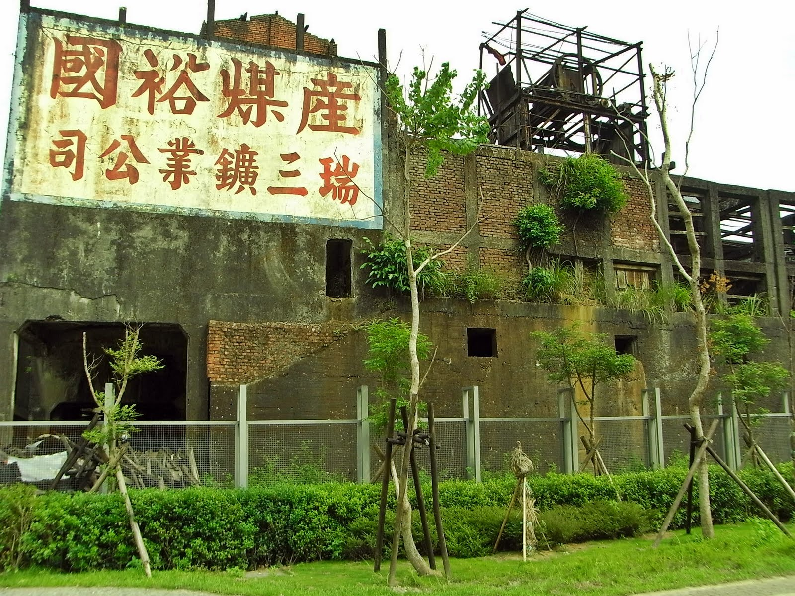 Shih-Wen's Life: [猴硐]煤礦博物園區Houtong Coalmine Ecological Park