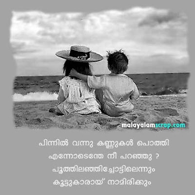 Malayalam Quotes About Friendship. QuotesGram