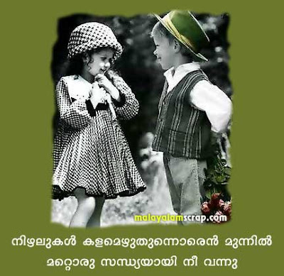 celesimce: friendship quotes malayalam