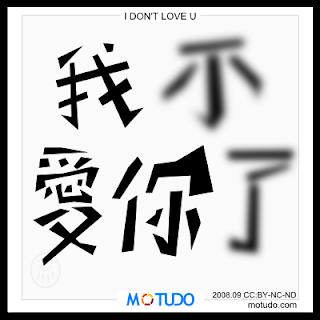 MOTUDO 網誌: 2008/9/21 - 2008/9/28
