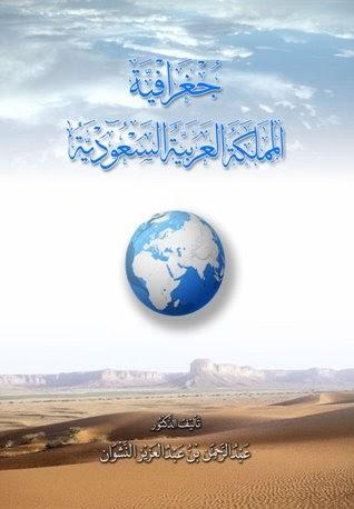 كتاب جغرافية المملكة العربية السعودية عبدالرحمن النشوان pdf