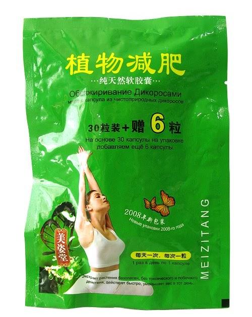 pastillas para adelgazar botanical slimming soft gel pills