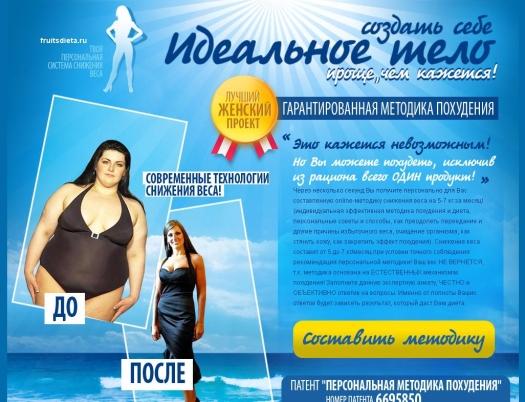 Программа похудения на андроид
