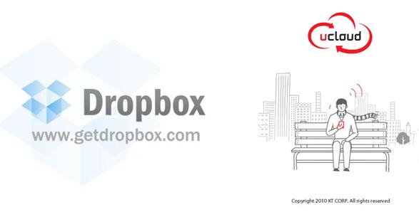 NAS 활용 - GoodSync를 사용해서 나만의 DropBox 만들기 - 일단