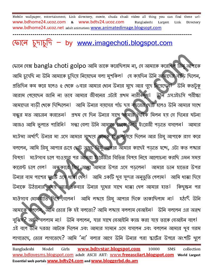Golpo chudir bangla book choda