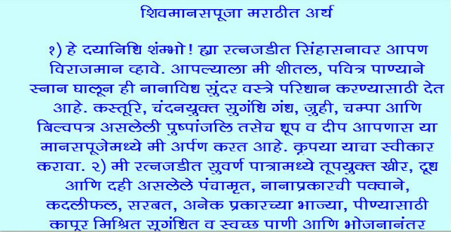 Stotra (hymns): Shiva Manas Pooja