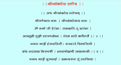 venkatesh sthothra in marathi mp3