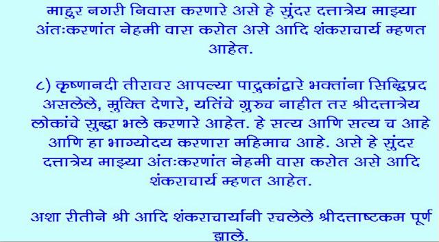 Stotra (hymns): Shri Dattashtakam