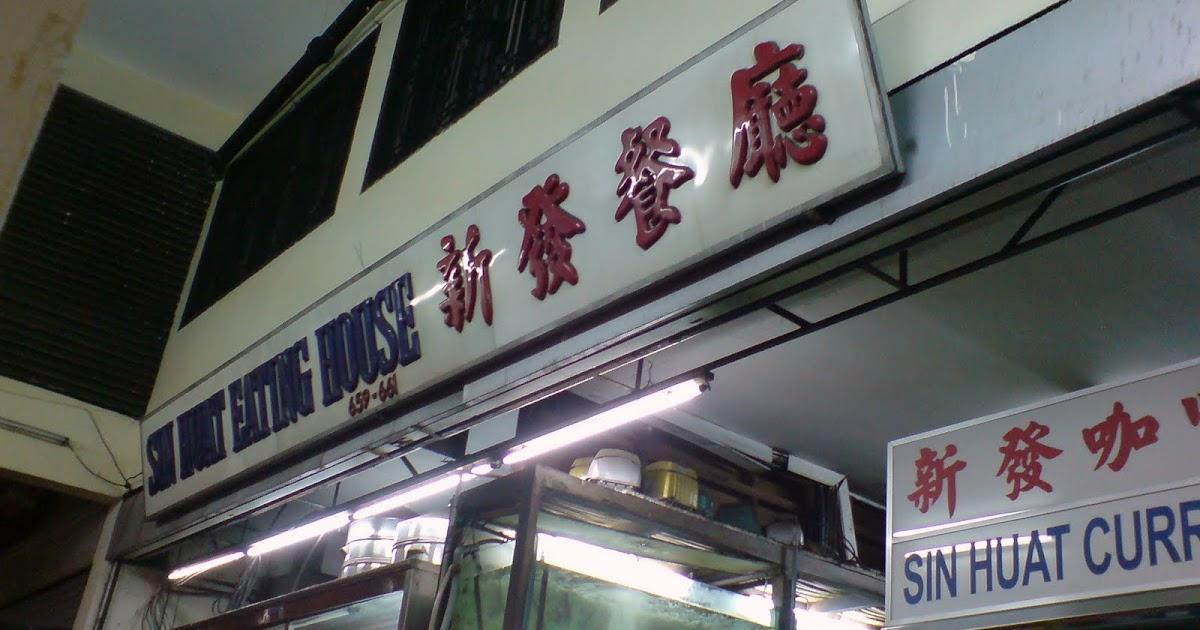 Kelvin Eats Sin Huat Seafood Restaurant