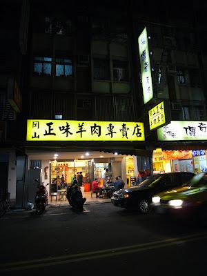 大胃無志: 【臺北】龍江路羊肉爐