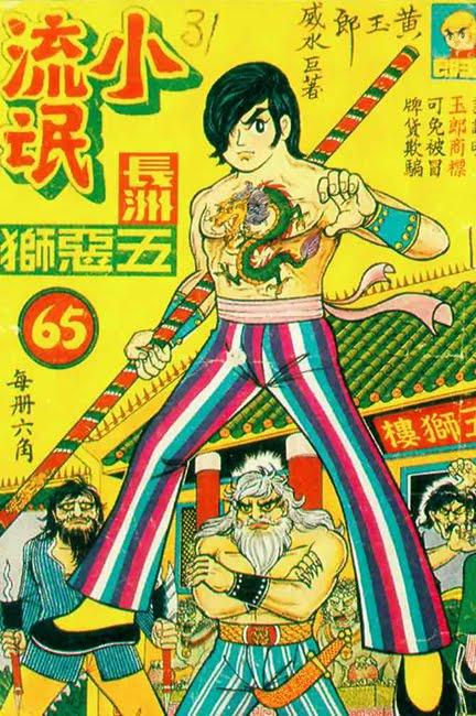 felix ip。蟻速畫行: 小流氓: HK Comic in 60s