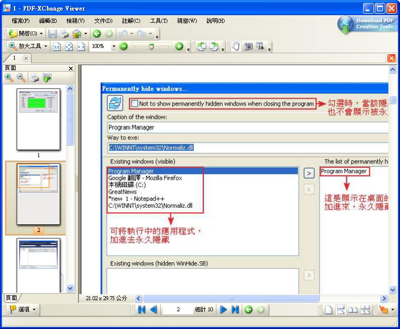 有免費軟體真好: JPG to PDF Converter 1.0 將所有JPG圖檔轉成PDF檔案