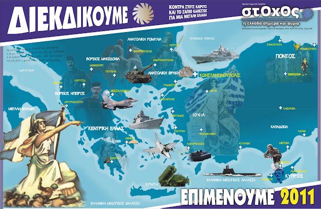 ΕΦΗΜΕΡΙΔΑ ΣΤΟΧΟΣ - ΠΕΜΠΤΗ 30 ΔΕΚΕΜΒΡΙΟΥ 2010 - ΑΡ.Φ. 475 ...