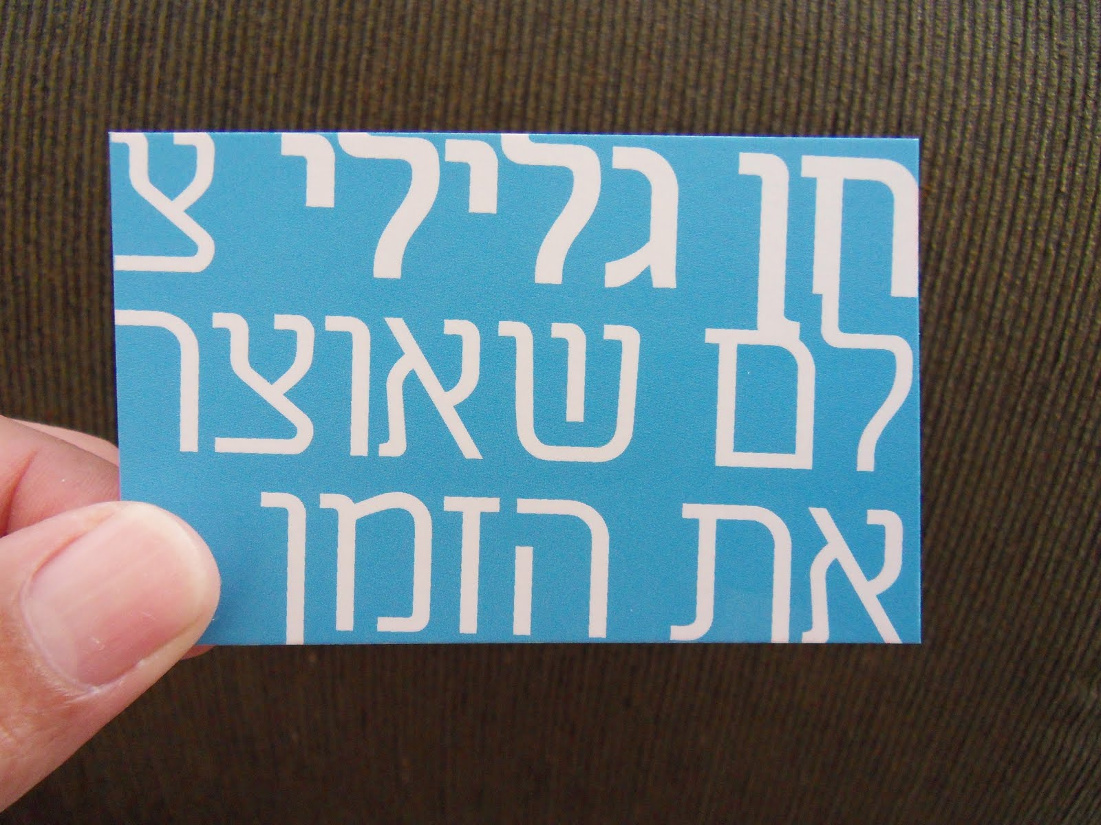 עיצוב לוגו וכרטיס ביכור
