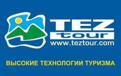 Тез Тур высокие технологии