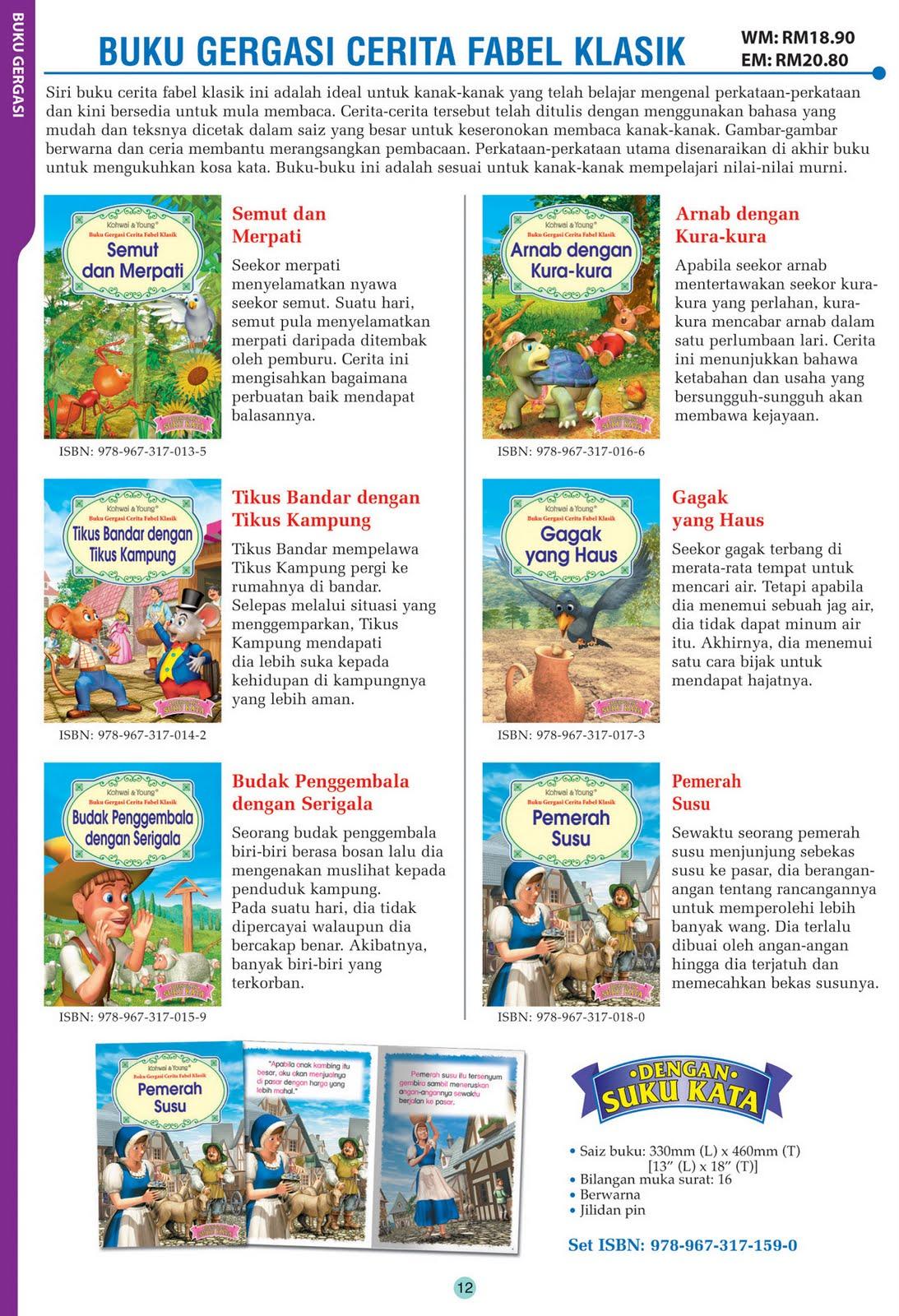 Blog Kohwai Young Children S Book 2009