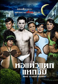 Wise Kwai's Thai Film Journal: News and Views on Thai Cinema
