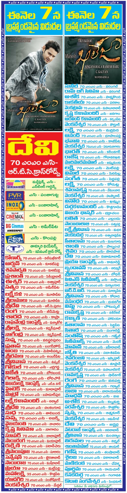 Khaleja theaters list