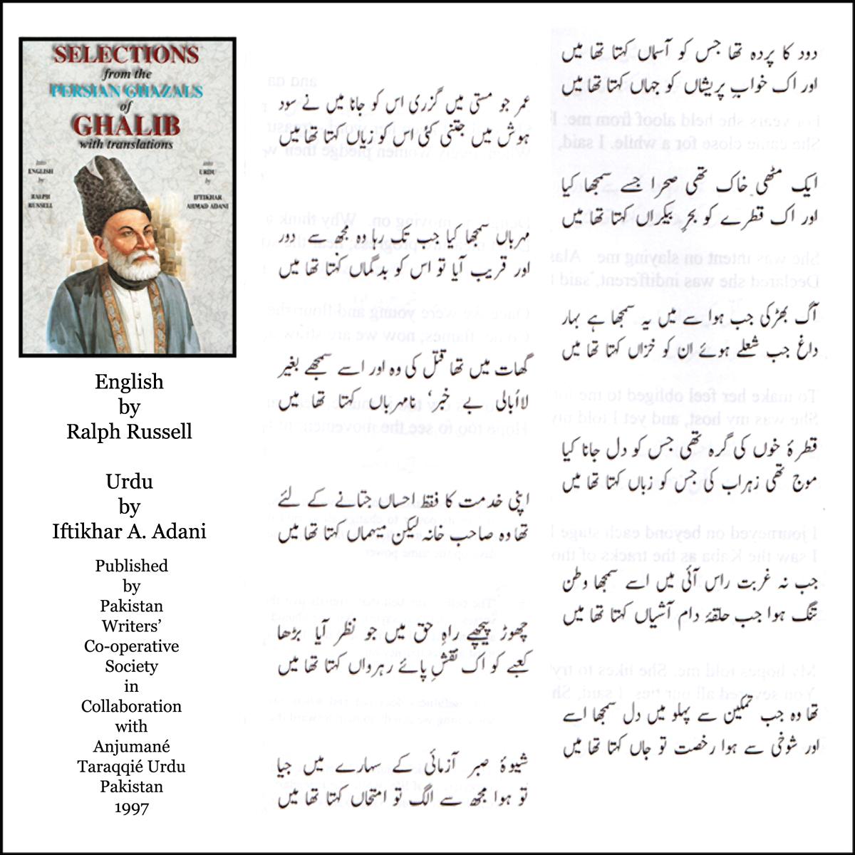 In ghalib download shayari epub