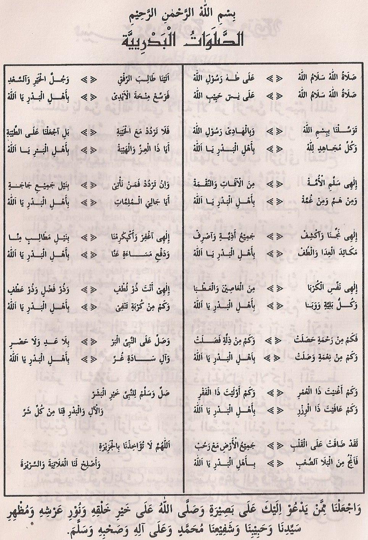 TAMAN PENDIDIKAN ISLAM NURUL IMAN (TPINI): Selawat (12) Di