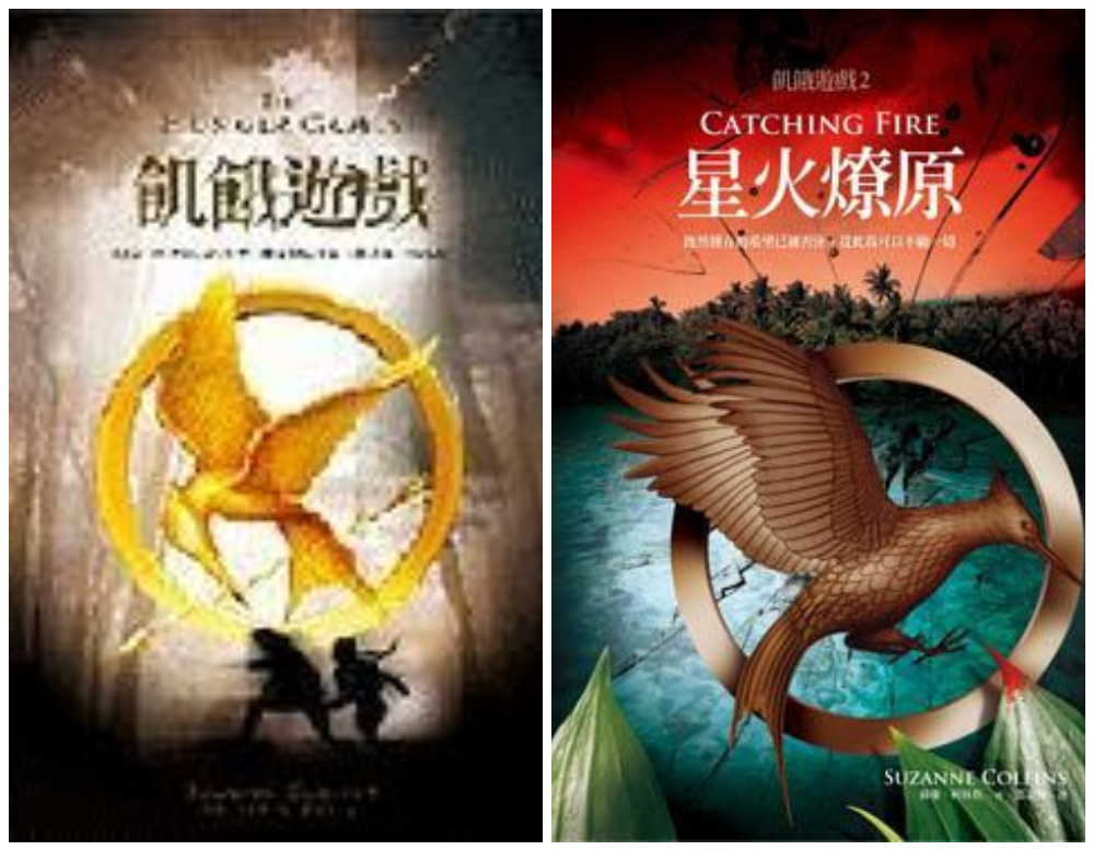 A Myriad of Books Cover VS Cover The Hunger Games