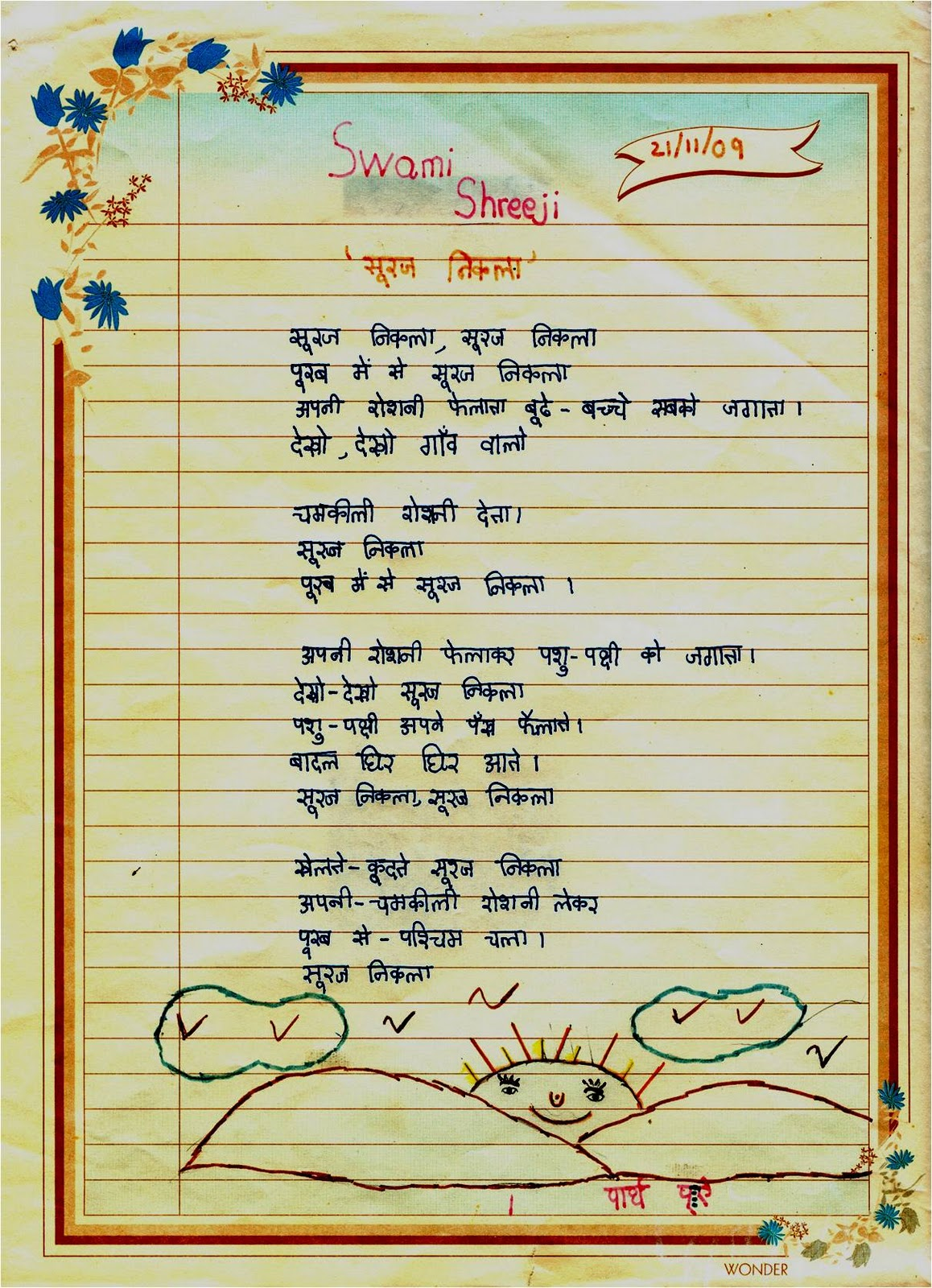 Marathi Poems On Nature For Class 8
