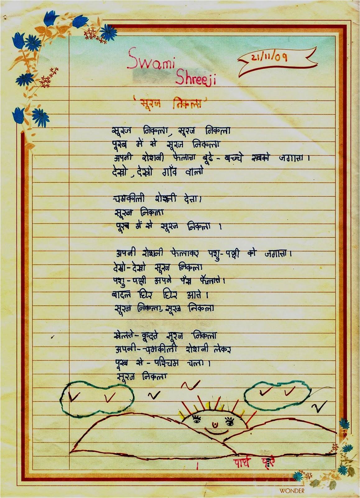 Marathi Poem Class 4 Related Keywords & Suggestions