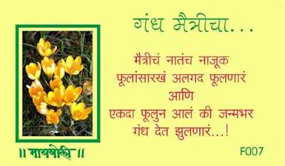 spring in marathi