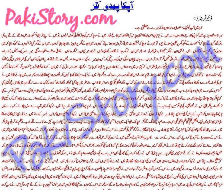 Urdu Sexy Stories In Urdu Writings 80