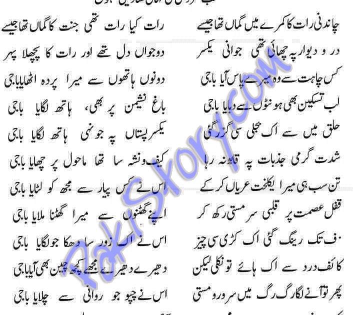 Desi Sexy Stories In Urdu 30