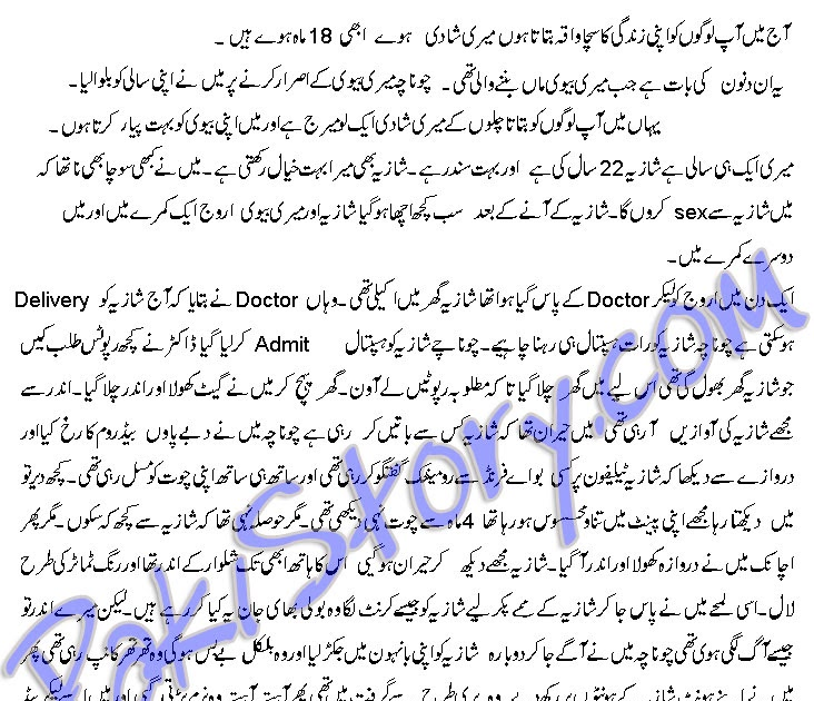 Possible speak sex stories written urdu error
