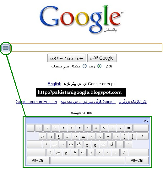 Pakistani Google: Google Introduces Virtual Urdu Keyboard