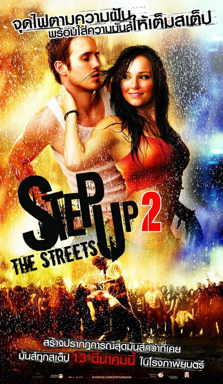 Step Up To The Street