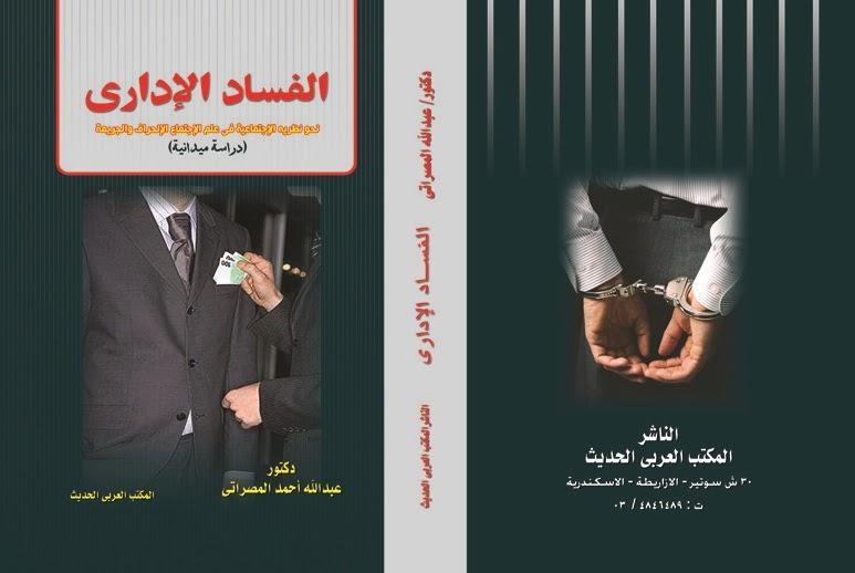 كتاب الفساد الاداري
