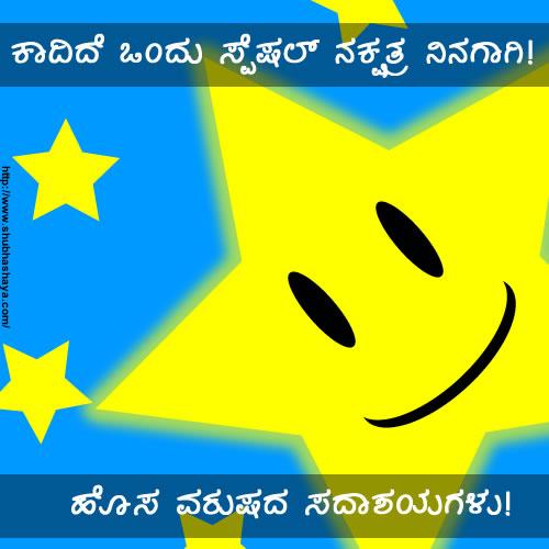 kannada greetings: kannada greetings HAPPY NEW YAR 2011