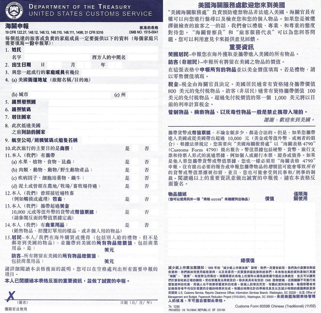 橘莎瓶聯絡簿: 中文版美國海關申報單